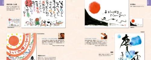 年賀状CD-ROM2013 (インプレスムック)