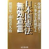 日本国憲法無効宣言―改憲・護憲派の諸君!この事実を直視せよ