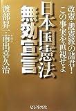 渡部昇一・南出喜久治/共著 日本国憲法無効宣言 改憲・護憲派の諸君! この事実を直視せよ