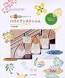 ハワイアンステンシル (イカロス・ムック 素敵なフラスタイル手作りシリーズ)