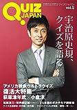 QUIZ JAPAN vol.2