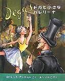 ドガと小さなバレリーナ―エドガー・ドガのおはなし (アンホルトのアーティストシリーズ)