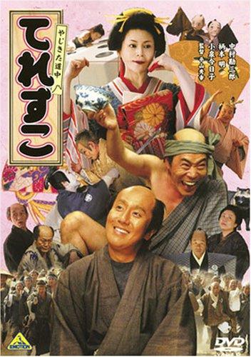 やじきた道中 てれすこ [DVD]