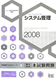 2008 徹底解説 システム管理 本試験問題 (情報処理技術者試験対策書)