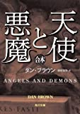 天使と悪魔(上中下合本版) (角川書店単行本)