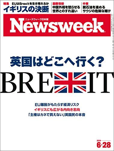 週刊ニューズウィーク日本版 「特集:英国はどこへ行く?」〈2016年6/28号〉 [雑誌]