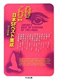 60年代日本SFベスト集成 (ちくま文庫)
