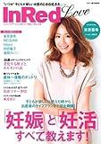 InRed Love  ちゃんと知りたい「妊娠」と「妊活」の本 (e-MOOK)