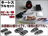 社外キーレスエントリー!アクチェーター1個サイレンスピーカー フルセット♪【JC82】