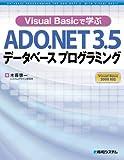 Visual Basicで学ぶADO.NET3.5データベースプログラミング―Visual Basic 2008対応