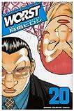 WORST 20 (20) (少年チャンピオン・コミックス)