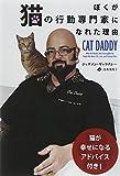 ぼくが猫の行動専門家になれた理由 (フェニックスシリーズ)