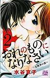 おれのものになりなさい~女執事の恋 2 (白泉社レディースコミックス)
