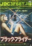 ブラックフライデー [DVD]