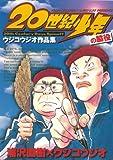20世紀少年 の脇役 ウジコウジオ作品集 (ビッグコミックススペシャル)