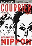 COURRiER Japon (クーリエ ジャポン) 2009年 12月号 [雑誌]