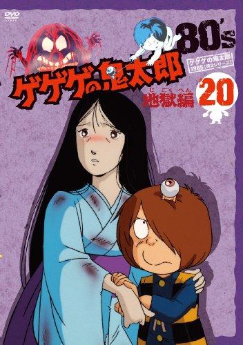 ゲゲゲの鬼太郎 80's20 [DVD]