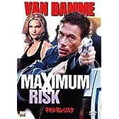 マキシマム・リスク [DVD]