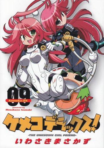 Image of ケメコデラックス! 09 (電撃コミックス)
