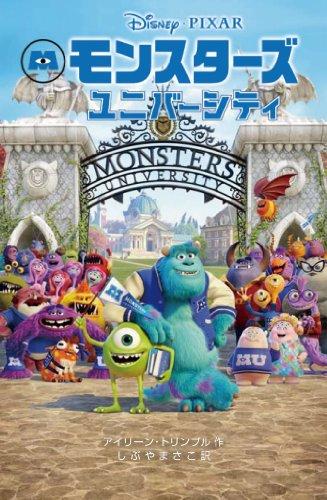 モンスターズ・ユニバーシティ (ディズニーアニメ小説版)
