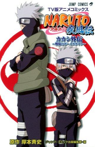 Naruto疾風伝