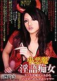 小悪魔淫語痴女/ドグマ [DVD]