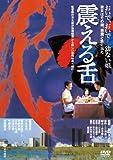 震える舌[DVD]