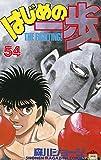 はじめの一歩(54)