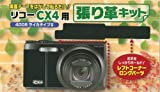 RICOH デジタルカメラ CX4 用貼り革キットライカタイプ4008【送料無料 プライム発送!】