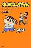 新書)クレヨンしんちゃん 幸せが歩いてこなけりゃ走って行くゾ編 (アクションコミックス)