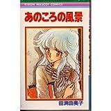 あのころの風景 / 田渕 由美子 のシリーズ情報を見る
