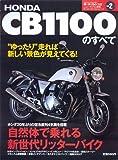 HONDA CB1100のすべて (モーターファン別冊 ニューモデル速報/モーターサイクルシリーズ vol)