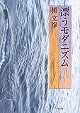 サムネイル:槇文彦の新しい書籍『漂うモダニズム』
