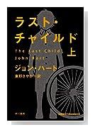 ラスト・チャイルド(上) (ハヤカワ・ミステリ文庫)