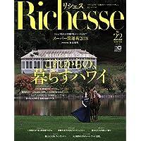 Richesse 表紙画像