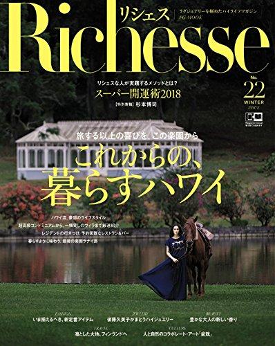 Richesse 2017年No.22 大きい表紙画像