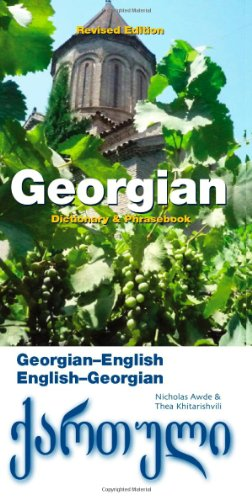 Georgian-English/English-Georgian Dictionary & Phrasebook (Hippocrene Dictionary & Phrasebooks) (Georgian Edition)