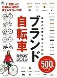 最初の一台を選ぶためのブランド自転車カタログ2013 (エイムック 2555)