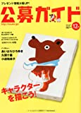 公募ガイド 2010年 12月号 [雑誌]