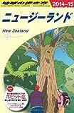 C10 地球の歩き方 ニュージーランド 2014~2015 (ガイドブック)
