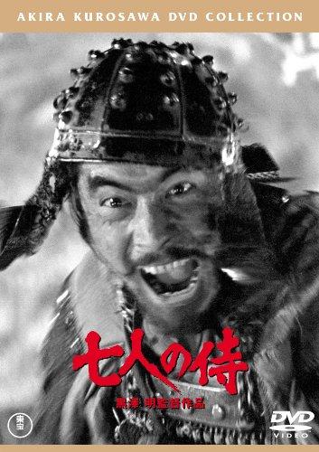 七人の侍(2枚組) [DVD]