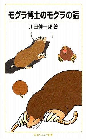 モグラ博士のモグラの話 (岩波ジュニア新書)