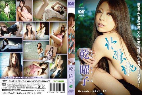 乾曜子 水蜜桃[DVD]