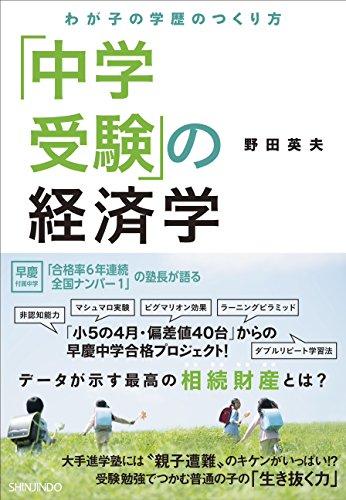 「中学受験」の経済学 (わが子の学歴のつくり方)
