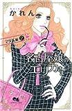 名古屋嬢のエリカさまマダム編 2 (クイーンズコミックス)