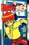 陽気なカモメ(1) (少年サンデーコミックス)