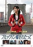 石橋杏奈 DVD 「ブルックリン橋をわたって」