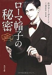ローマ帽子の秘密 (角川文庫)