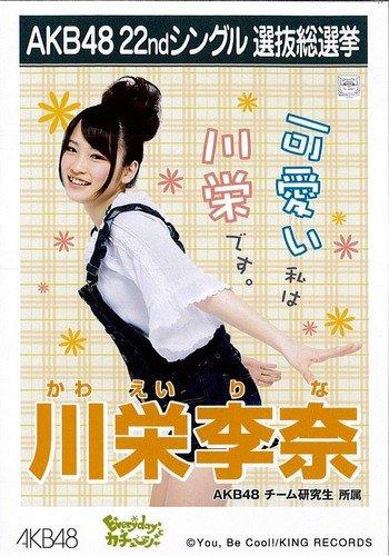 AKB48公式生写真22ndシングル選抜総選挙【川栄李奈】