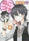 ぬこづけ! 4 (花とゆめコミックス)